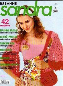 Sandra. Вязание №8 2007