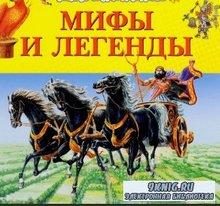 Большая детская электронная энциклопедия МИФЫ И ЛЕГЕНДЫ