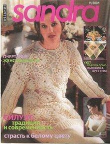 Sandra. Вязание №9 2001