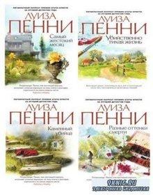 Луиза Пенни - Старший инспектор Арман Гамаш (12 книг) (2012-2018)