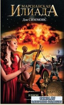 Легендарные фантастические сериалы (77 книг) (2012-2018)