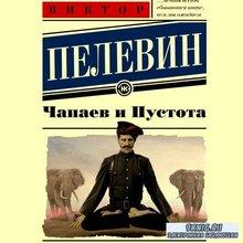 Чапаев и Пустота (Аудиокнига) читает Елена Лебедева