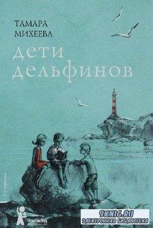 Михеева Тамара - Дети дельфинов (Аудиокнига)