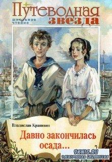 Крапивин Владислав - Давно закончилась осада (Аудиокнига) читает Крапивин Владислав