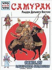 Вольфганг Тарновский - Самураи. Рыцари Дальнего Востока