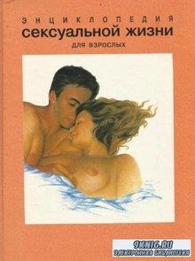 Коэн Ж., Кан-Натан Ж., Торджман Ж., Верду К. - Энциклопедия сексуальной жизни для взрослых (1994)
