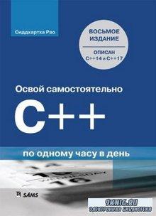 Рао Сиддхартха - Освой самостоятельно C++ по одному часу в день, 8-е издание (2017)
