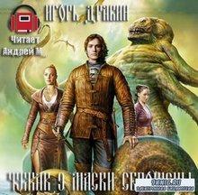 Дравин Игорь - Маски сброшены (АудиоКнига)