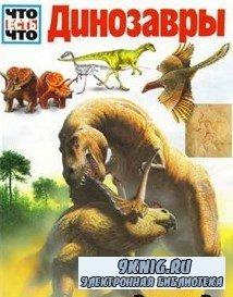 Опперман Й. - Динозавры. Что есть что