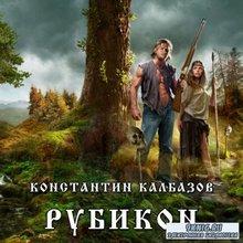 Калбазов Константин – Рубикон (АудиоКнига) читает Войнер Григорий