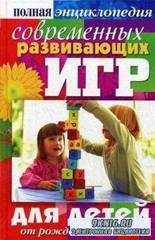 Вознюк Н.Г. - Полная энциклопедия современных развивающих игр для детей. От ...