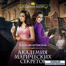Федотовская Алена – Академия магических секретов (АудиоКнига)