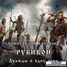Калбазов Константин – Рубикон. Дважды в одну реку (АудиоКнига) читает Войнер Григорий