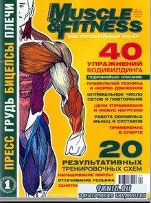 Joe Weider- Muscle & Fitness Энциклопедия упражнений