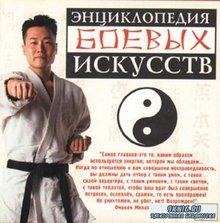 Энциклопедия боевых искусств