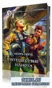 Игорь  Поль  -  Путешествие идиота  (Аудиокнига)
