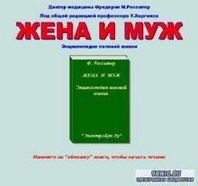 Росситер Фредерик - Жена и муж. Энциклопедия половой жизни