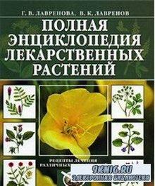 Г. В. Лавренова - Полная энциклопедия лекарственных растений