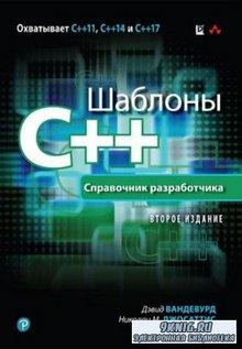 Вандевурд Д., Джосаттис Н., Грегор Д. - Шаблоны C++. Справочник разработчика, 2-е издание (2018)