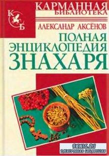 Аксенов А. - Полная энциклопедия знахаря