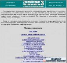 Громов В.И., Васильев Г.А. - Энциклопедия безопасности. 3-е издание.