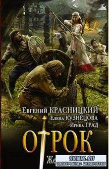 Евгений Красницкий - Собрание сочинений (15 произведений) (2008-2018)
