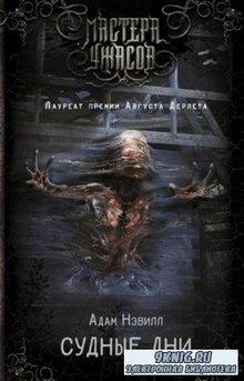 Мастера ужасов (8 книг) (2017-2018)