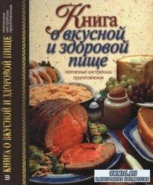 Борисова А.В. - Книга о вкусной и здоровой пище. Поэтапные инструкции приго ...