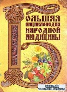 Изотова М.А. и др. - Большая энциклопедия народной медицины