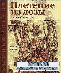 Толмачева Н.  - Плетение из лозы. Энциклопедия