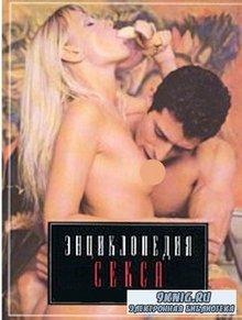 Мэсси Дорин Э. - Энциклопедия секса. Откровенно обо всем