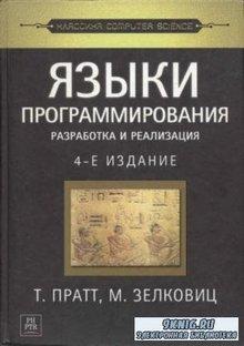 Пратт Т., Зелковиц М. - Языки программирования: разработка и реализация (20 ...