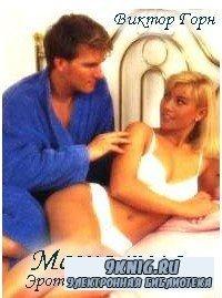 Виктор Горн - Магия тела - эротический массаж