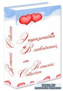 Энциклопедия влюбленных