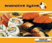 Японская кухня. Мультимедийная энциклопедия