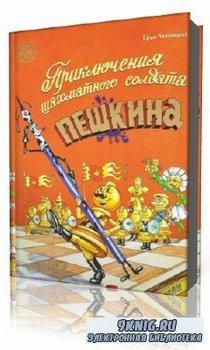 Ефим  Чеповецкий  -  Приключения шахматного солдата Пешкина  (Аудиокнига)