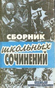 Сборник школьных сочинений
