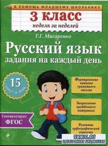 Русский язык задания на каждый день. 3 класс