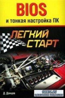 Донцов Д.А. - Bios и тонкая настройка ПК (2007)
