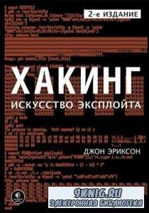 Джон Эриксон - Хакинг. Искусство эксплойта. 2-е издание (2018)