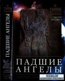 Коллинз Э. - Падшие ангелы: Запретное наследие древней расы (2008)
