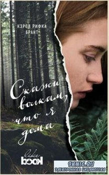 Young & Free (14 книг) (2016-2018)