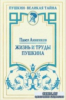 Павел Анненков - Жизнь и труды Пушкина. Лучшая биография поэта (2014)
