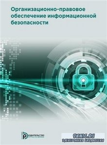 Александров А.А., Сычев М.П. (ред.) - Организационно-правовое обеспечение и ...