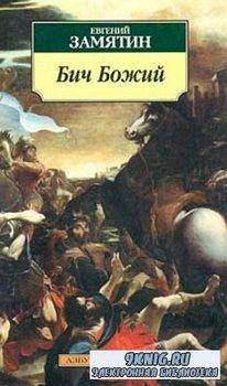 Замятин Евгений - Бич Божий (АудиоКнига) читает Игорь Серебряный