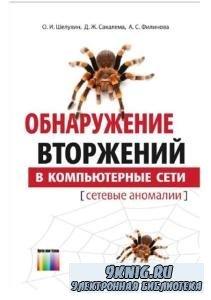 Шелухин О.И., Сакалема Д.Ж., Филинова А.С. - Обнаружение вторжений в компьютерные сети (сетевые аномалии) (2013)