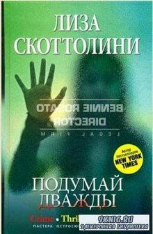 Лиза Скоттолине - Собрание сочинений (8 книг) (2006-2018)