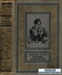 Лукин Н. - Судьба открытия (1958)