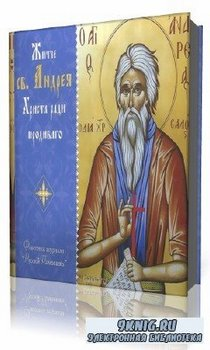 Ольга  Соколова  -  Житие святого Андрея, Христа ради юродивого   (Аудиокнига)