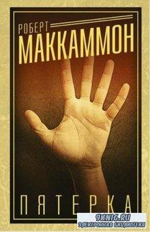 Роберт Маккаммон - Пятерка (2015)